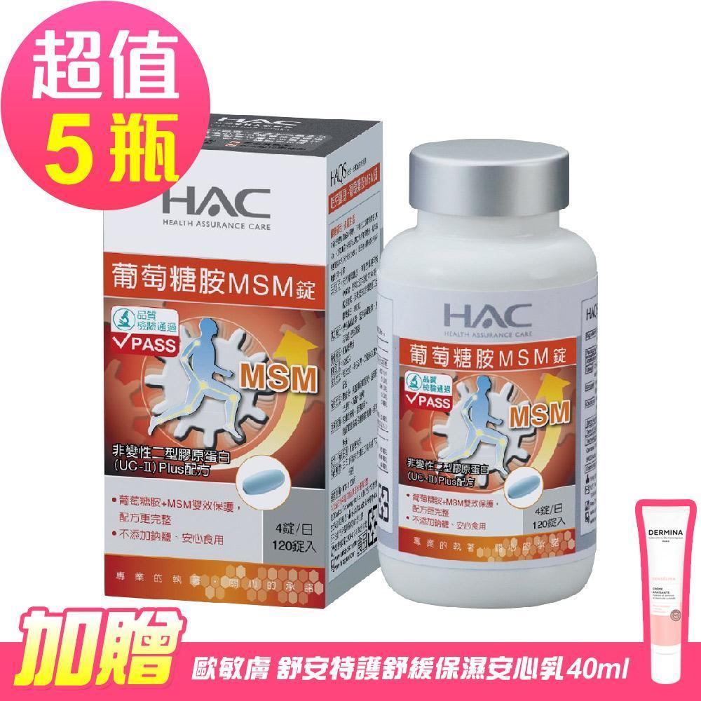 【永信HAC】哈克麗康-葡萄糖胺MSM錠x5瓶(120錠/瓶)