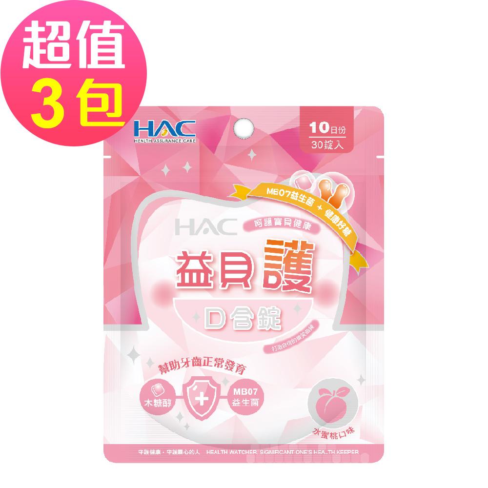 【永信HAC】益貝護口含錠-水蜜桃口味(30錠x3包,共90錠)