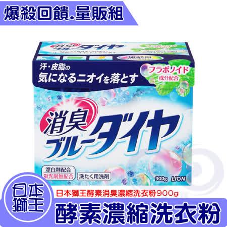 LION獅王酵素 消臭濃縮洗衣粉6入