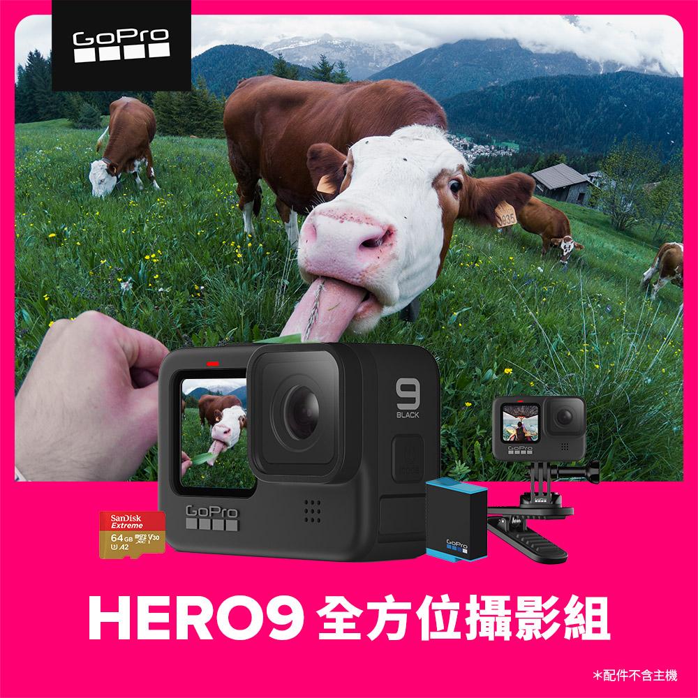 【GoPro】HERO9 Black全方位攝影組-HERO9+磁吸旋轉夾+電池+64G
