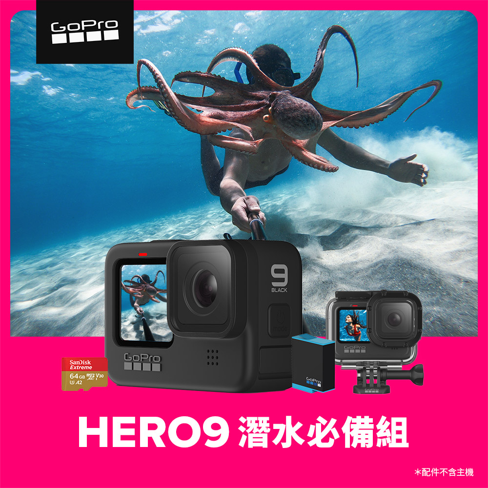 【GoPro】HERO9 Black潛水必備組-HERO9+防水盒+電池+64G
