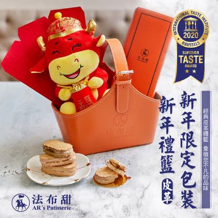 法布甜新年限定包裝 新年禮籃 (皮革) 2套
