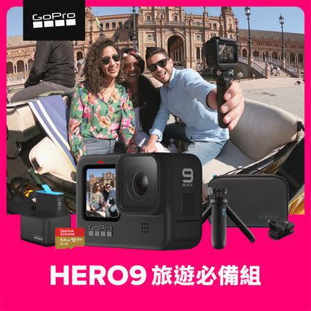 GoPro HERO9 旅遊旅行必備組