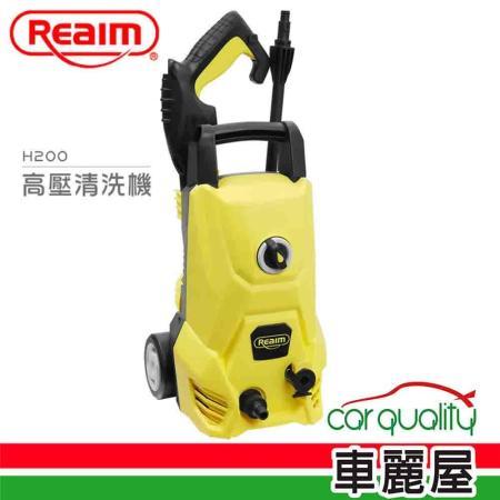 【Reaim 萊姆】 H200 高壓清洗機