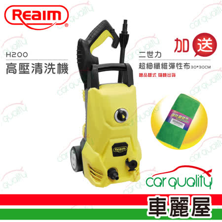 Reaim 萊姆 高壓清洗機 H200