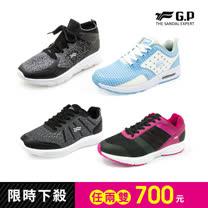【G.P】女款輕量彈力舒適運動鞋系列(共4款 任選2雙)