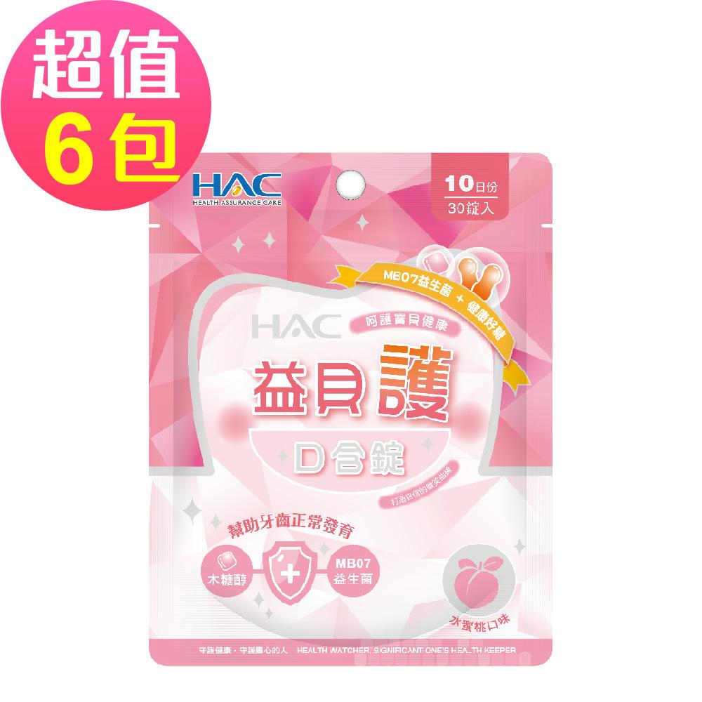 【永信HAC】益貝護口含錠-水蜜桃口味(30錠x6包,共180錠)