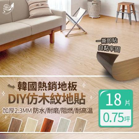 韓國熱銷 抗刮吸音仿木DIY地板