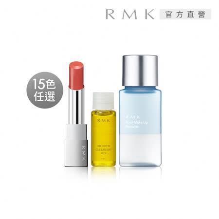 RMK  美唇情人優惠組