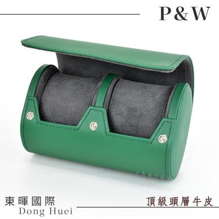 P&W名錶收藏盒 真皮材質 2支/2格/2入裝