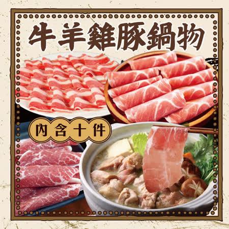 欣明生鮮 牛羊雞豚鍋物10件組