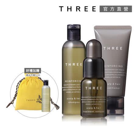 THREE 豐盈洗護髮一把罩組