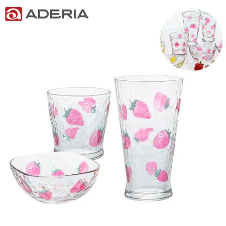 日本ADERIA 草莓玻璃杯碗3件組