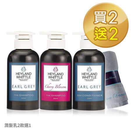 H&W 英倫薇朶 香氛洗髮4件超值組