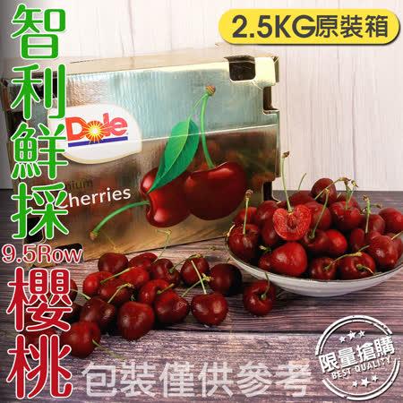9.5ROW 智利櫻桃原裝盒2.5kg