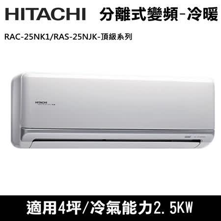 日立 標準4坪 變頻頂級型分離式冷暖氣