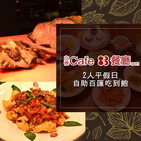 台北立德Cafe83 2人下午茶吃到飽