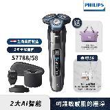Philips飛利浦 全新AI智能乾濕兩用三刀頭電鬍刀 S7788 送鑽石靚白音波牙刷HX9312+沐浴球