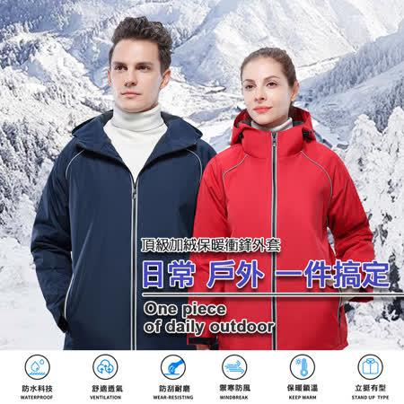 KISSDIAMOND 男女款 頂級加絨保暖衝鋒外套