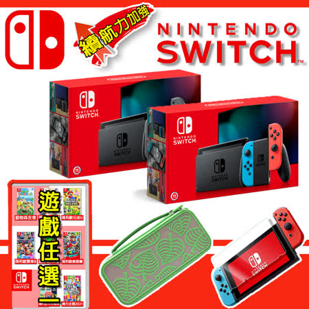 Switch電力加強版+遊戲+保貼+收納包