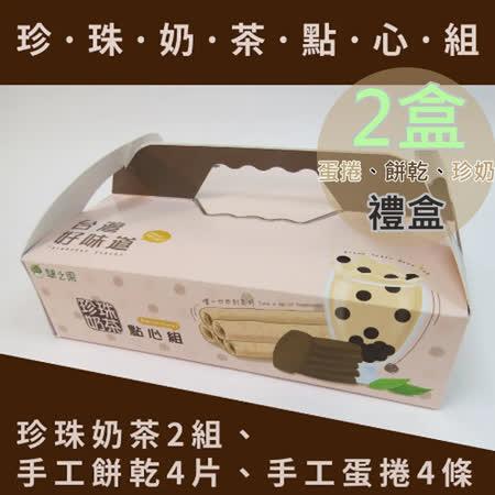 【翠之果】 珍珠奶茶點心組禮盒2盒