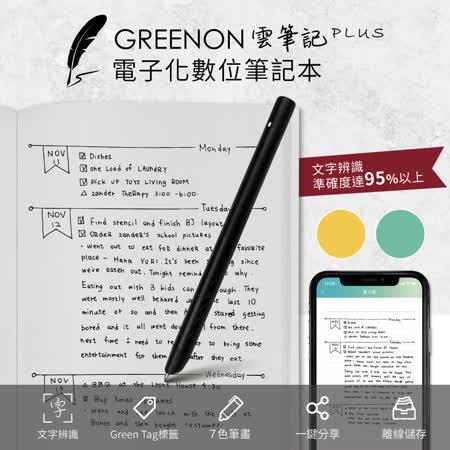 GREENON雲筆記 Plus  電子化數位筆記本