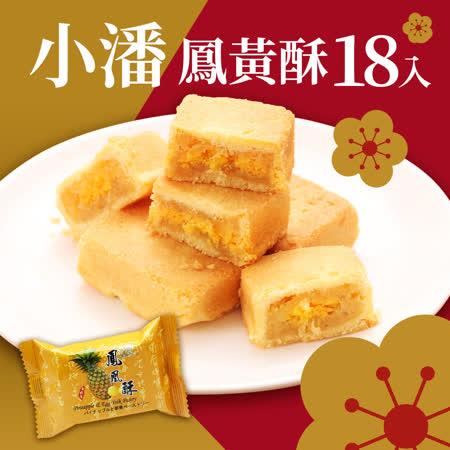 【小潘】 鳳凰酥二盒(18顆)