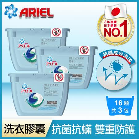 【日本P&G】ARIEL 3D抗菌抗蟎洗衣膠囊 16顆盒裝 x3入組 (共48顆)