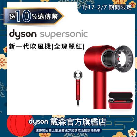 Dyson戴森 HD03  Supersonic 吹風機 全瑰麗紅