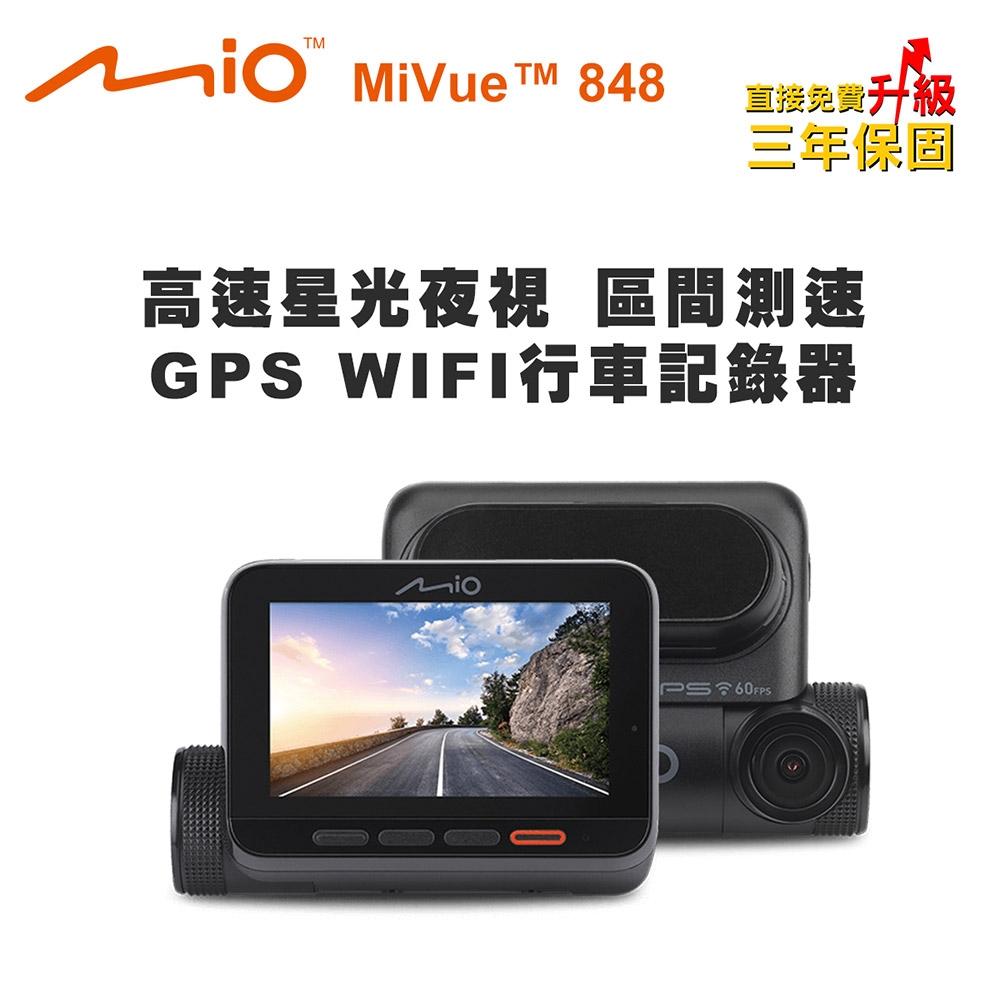 Mio MiVue 848 高速星光夜視 區間測速 GPS WIFI行車記錄器(送-16G卡+5好禮)