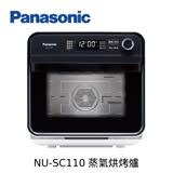 【送不鏽鋼保鮮盒】Panasonic 國際牌 15L 蒸氣烘烤爐 NU-SC110