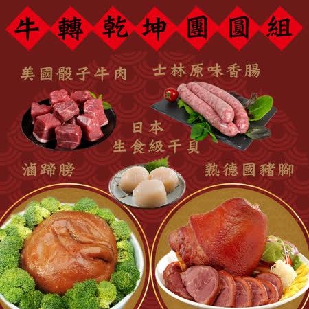 牛轉乾坤團圓年菜5件組