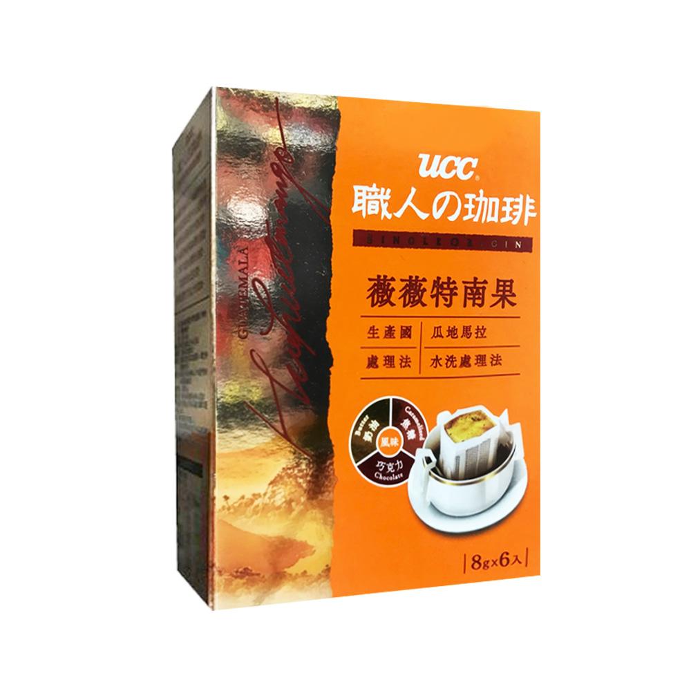 買一送一【UCC】產地嚴選薇薇特南果 濾掛式咖啡 8G*6入