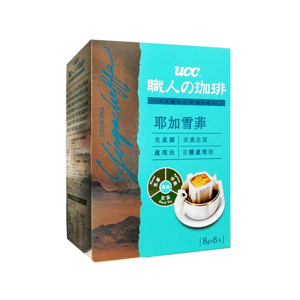買一送一【UCC】產地嚴選耶加雪菲 濾掛式咖啡 8G (6袋/盒)