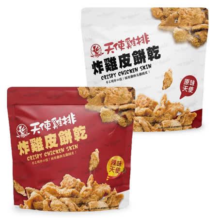 【天使雞排】 炸雞皮餅乾4包