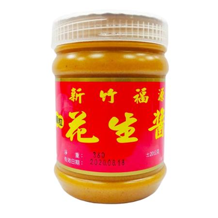 新竹福源 顆粒花生醬