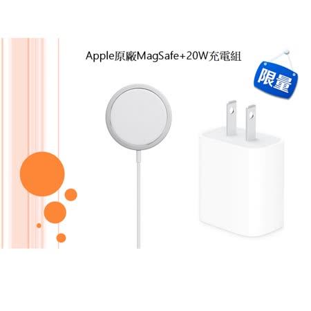 Apple原廠充電組 (MagSafe +20W USB-C)