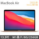 2021 MacBook Air 13.3吋 M1/8G/256G 晶透好禮組