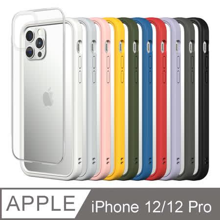 犀牛盾 iPhone 12系統 Mod NX 邊框背蓋兩用手機殼