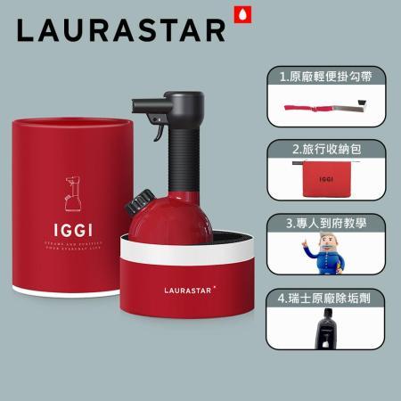 【瑞士 LAURASTAR】IGGI 手持蒸汽掛燙機 魅力紅
