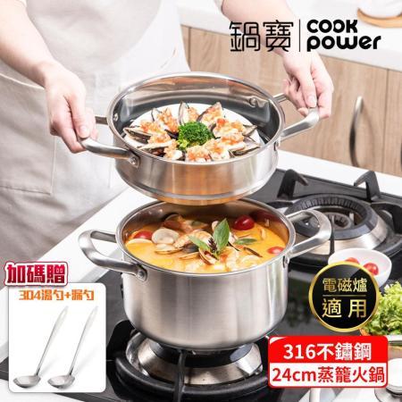 【CookPower 鍋寶】316不鏽鋼蒸籠火鍋24cm IH/電磁爐適用(附蒸籠*1+贈湯勺、漏勺)