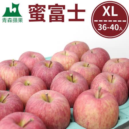 嚴選青森 蜜富士蘋果36-40入