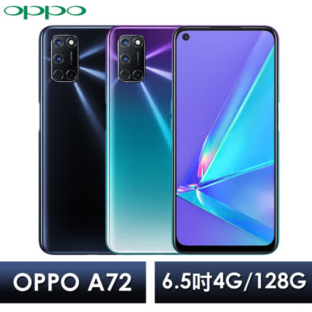 OPPO A72 4G/64G