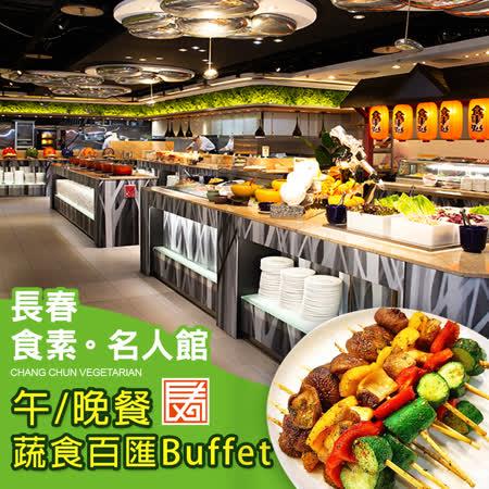 台北長春食素名人館蔬食 平假日自助午晚餐2張