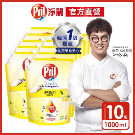 Pril淨麗小蘇打 高效洗碗精10包