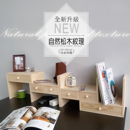 全實木 松木桌上伸縮置物書架
