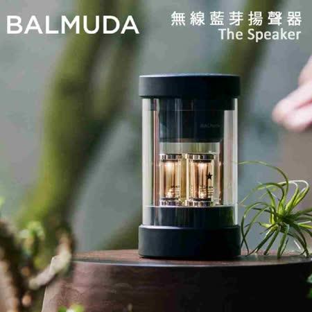 BALMUDA The Speaker  360度立體音藍芽喇叭
