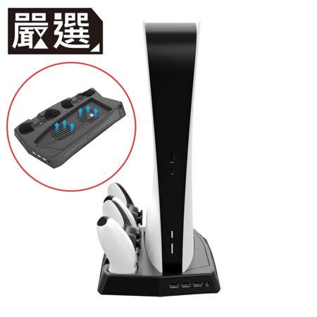 PS5主機3埠USB 多功能雙搖桿支架