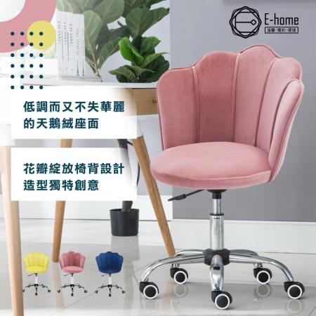 E-home Petal 小花瓣絨布電鍍椅