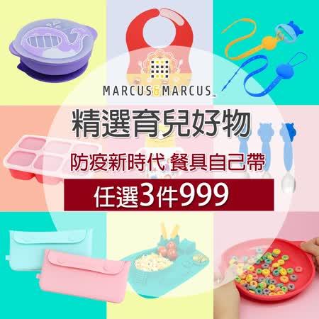 MARCUS&MARCUS 哺育用品超值福袋組